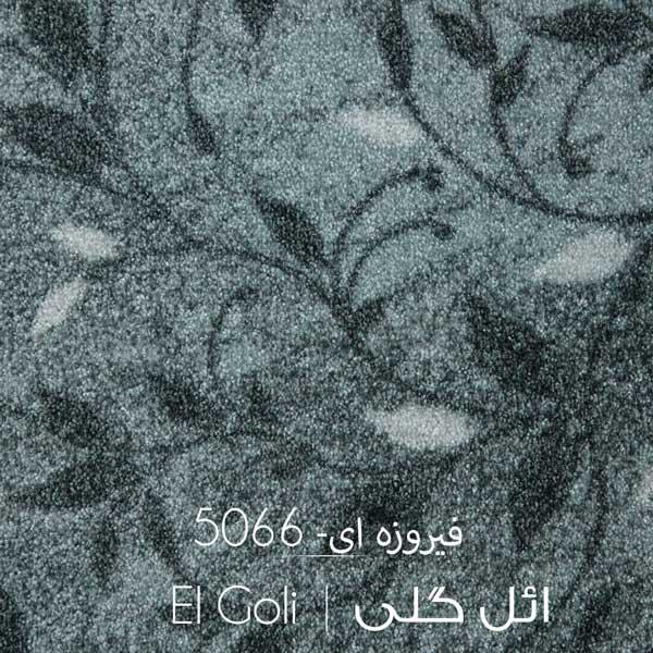 موکت طرح ائل گلی ظریف مصور